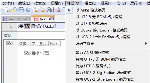 GBK编码文件字符查找
