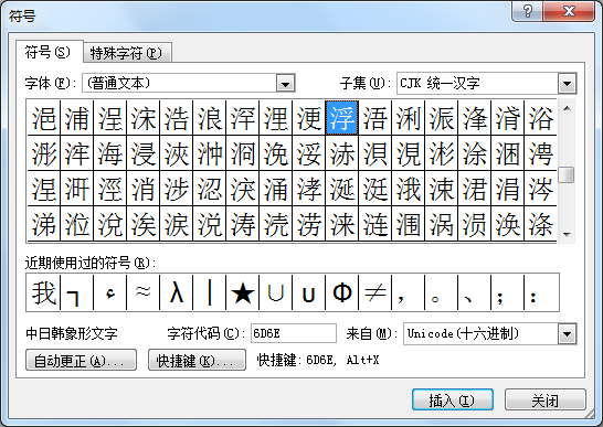 """word插入""""浮""""字"""