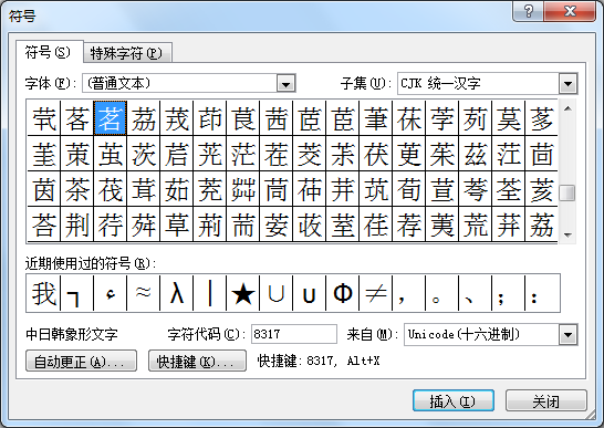 """word插入""""茗""""字"""