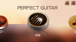 perfect_guitar_sound_effect