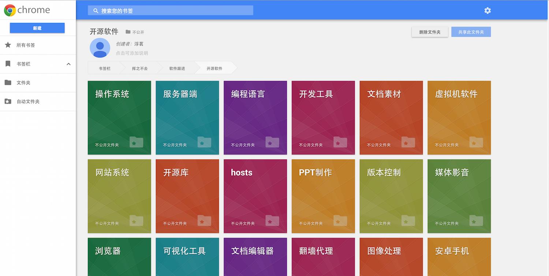 Chrome书签管理器新版界面