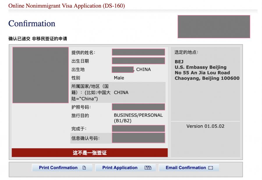 美签DS160申请确认信